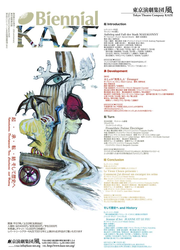Biennale de théâtre Tokyo, Japon
