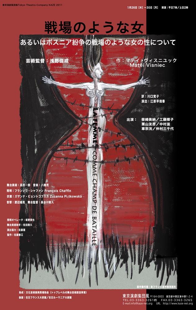 """""""La femme comme champ de bataille"""" Théâtre Kaze, Tokyo, Japon"""