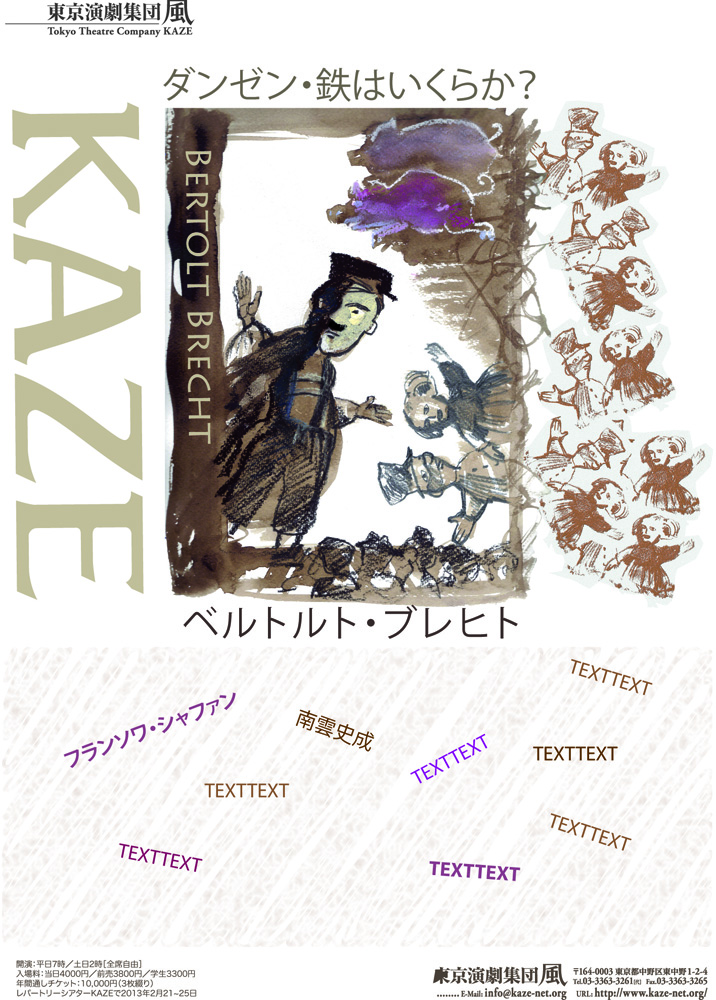 """""""Dansen"""" Théâtre Kaze, Tokyo, Japon"""