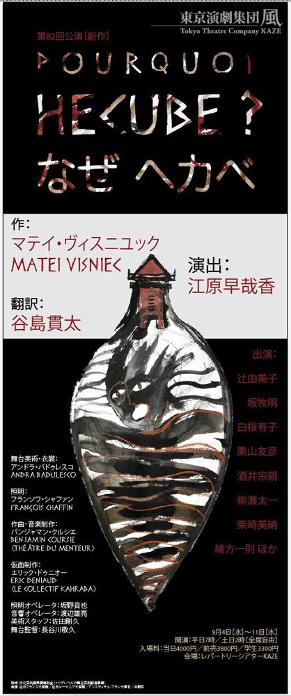"""""""Pourquoi Hecube ?"""" Théâtre Kaze, Tokyo, Japon"""